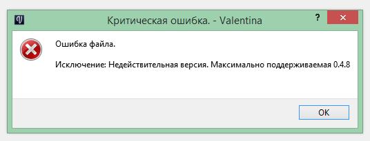Почему не открывается выкройка в программе Валентина