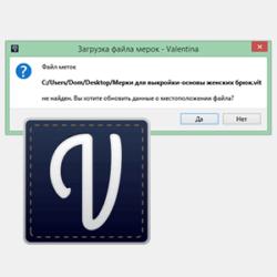 Почему не открывается файл с параметрической выкройкой? 3 причины